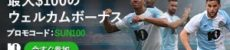 【限定ボーナス有】10BET(10ベット)とは⚽