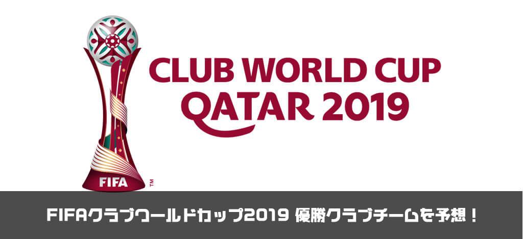 クラブ ワールド カップ 2019