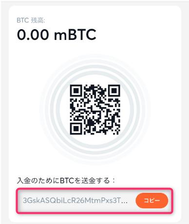 ビットコイン 入金