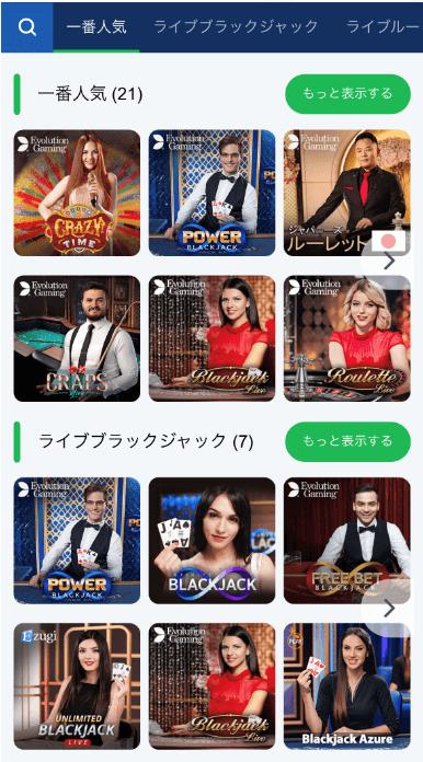 10bet japan ライブカジノ2