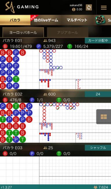 ワンダーカジノ_ライブカジノ3