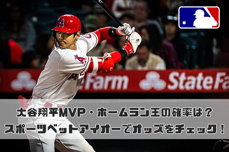 大谷翔平MVP・ホームラン王オッズ