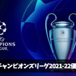 UEFAチャンピオンズリーグ2021-22優勝予想