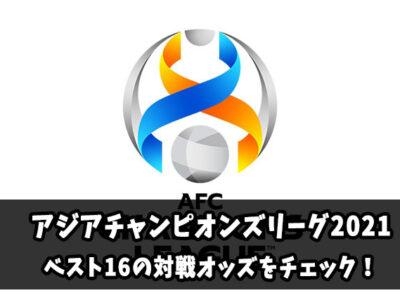 アジアチャンピオンズリーグ2021予想