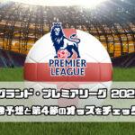 イングランド・プレミアリーグ2021-22優勝予想