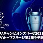 UEFAチャンピオンズリーグ2021-22グループステージ第2節を予想